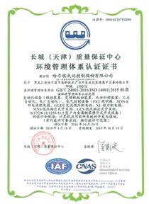环境管理体系(中文)