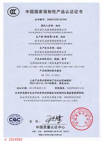 交流低压配电柜(中文)